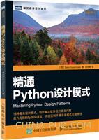 精通Python设计模式