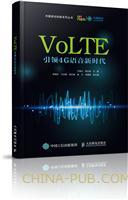 VoLTE 引领4G语音新时代