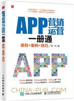 APP营销与运营一册通 原则+案例+技巧(china-pub首发)