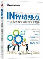 智造热点 一本书图解全球制造业大趋势(china-pub首发)