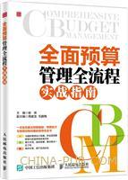 全面预算管理全流程实战指南(china-pub首发)