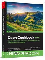 Ceph Cookbook 中文版