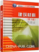 建筑材料(第3版)