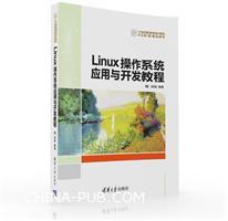 Linux操作系统应用与开发教程