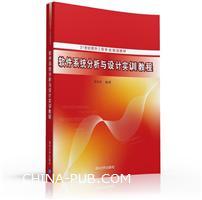 软件系统分析与设计实训教程