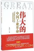 """伟大的中国工业革命――""""发展政治经济学""""一般原理批判纲要"""
