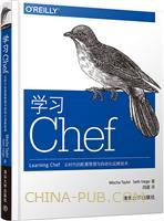 学习Chef:云时代的配置管理与自动化运维技术