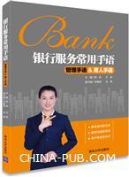 银行服务常用手语――管理手语&聋人手语