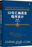 (特价书)32位汇编语言程序设计(第2版)