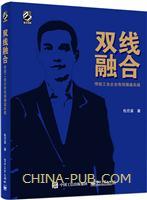双线融合--传统工业企业电商操盘实战(china-pub首发)
