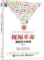 视频革命--重新定义电商(china-pub首发)