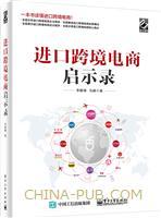 进口跨境电商启示录(china-pub首发)