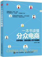 一本书读懂分众电商(china-pub首发)