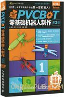 PVCBOT零基础机器人制作(第3版)