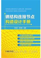 钢结构连接节点构造设计手册