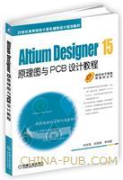 Altium Designer 15原理图与PCB设计教程