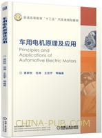 车用电机原理及应用