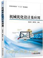 机械优化设计及应用