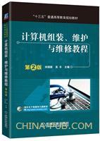 计算机组装、维护与维修教程 第2版