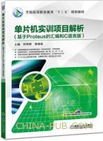 单片机实训项目解析(基于Proteus的汇编和C语言版)