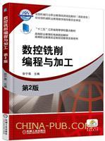 数控铣削编程与加工  第2版