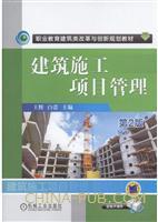 建筑施工项目管理 第2版