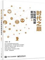 时代之巅――互联网构建新经济