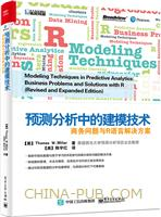 预测分析中的建模技术:商务问题与R语言解决方案