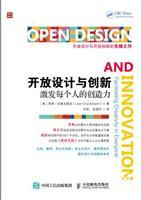 开放设计与创新 激发每个人的创造力