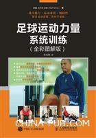 足球运动力量系统训练(全彩图解版)