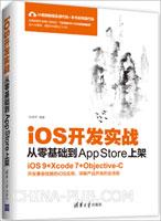 iOS开发实战:从零基础到App Store