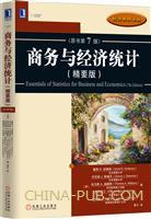 商务与经济统计(精要版・原书第7版)