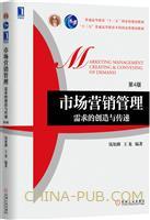 (特价书)市场营销管理:需求的创造与传递(第4版)