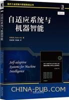 (特价书)自适应系统与机器智能