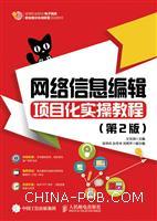 网络信息编辑项目化实操教程(第2版)