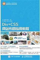 Div+CSS网站布局应用教程