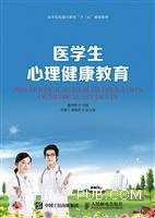 医学生心理健康教育
