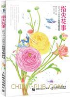 指尖花事 花与少女的唯美色铅笔插画绘