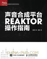 声音合成平台REAKTOR操作指南