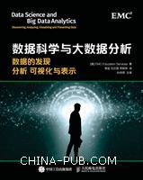 (特价书)数据科学与大数据分析 数据的发现 分析 可视化与表示