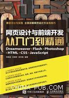 网页设计与前端开发从入门到精通 Dreamweaver+Flash+Photoshop+HTML+CSS+JavaScript