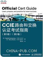 CCIE路由和交换认证考试指南 第5版 第2卷