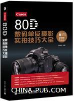 Canon 80D数码单反摄影实拍技巧大全(全彩)