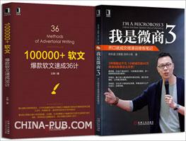 [套装书]我是微商3- 开口就成交微演说修炼笔记+100000+软文:爆款软文速成36计(2册)