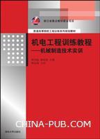 机电工程训练教程――机械制造技术实训