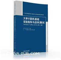 大学计算机基础实验指导与自学测试(Windows 7+Office 2010)(第二版)