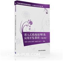 嵌入式系统原理及应用开发教程(第2版)