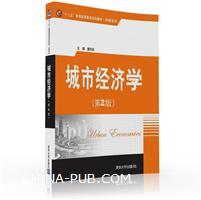 城市经济学(第2版)