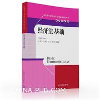 经济法基础