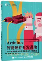 Arduino智能硬件开发进阶